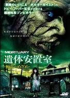 Mortuary - Japanese DVD cover (xs thumbnail)