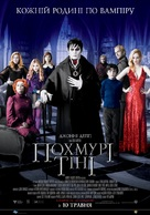 Dark Shadows - Ukrainian Movie Poster (xs thumbnail)