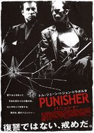 The Punisher - Japanese Movie Poster (xs thumbnail)