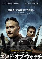 End of Watch - Japanese Movie Poster (xs thumbnail)