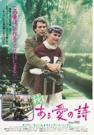 Oliver's Story - Japanese Movie Poster (xs thumbnail)