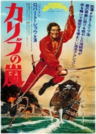 Swashbuckler - Japanese Movie Poster (xs thumbnail)