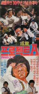Project A - South Korean Movie Poster (xs thumbnail)