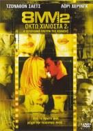 8MM 2 - Greek Movie Cover (xs thumbnail)
