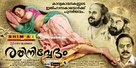 Rathinirvedam - Indian Movie Poster (xs thumbnail)