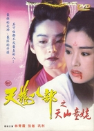 Xin tian long ba bu zhi tian shan tong lao - Chinese Movie Poster (xs thumbnail)