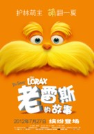 The Lorax - Chinese Movie Poster (xs thumbnail)