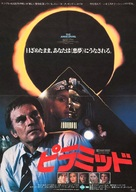 The Awakening - Japanese Movie Poster (xs thumbnail)