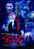 Invasor - Japanese Movie Poster (xs thumbnail)