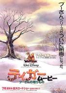 The Tigger Movie - Japanese Movie Poster (xs thumbnail)
