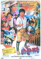 Project A - Thai Movie Poster (xs thumbnail)