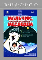 Drengen der ville gøre det umulige - Russian Movie Cover (xs thumbnail)