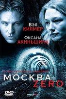 Moscow Zero - Russian DVD cover (xs thumbnail)
