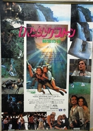 Romancing the Stone - Japanese Movie Poster (xs thumbnail)