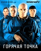 """""""Flashpoint"""" - Russian Movie Poster (xs thumbnail)"""