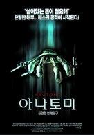 Anatomie - South Korean Movie Poster (xs thumbnail)