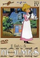 """""""Meitantei Holmes"""" - Italian DVD cover (xs thumbnail)"""