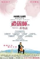 Okuribito - Hong Kong Movie Poster (xs thumbnail)