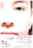 Yang Yang - Taiwanese Movie Poster (xs thumbnail)