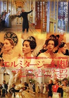 Russian Ark - Japanese Movie Poster (xs thumbnail)