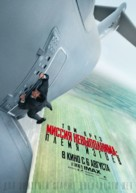 Mission: Impossible - Rogue Nation - Russian Movie Poster (xs thumbnail)