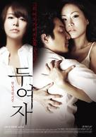 Du yeoja - South Korean Movie Poster (xs thumbnail)