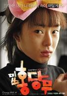 Misseu Hongdangmu - South Korean Movie Poster (xs thumbnail)