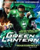 Green Lantern - Singaporean DVD movie cover (xs thumbnail)