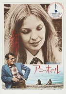 Annie Hall - Japanese Movie Poster (xs thumbnail)