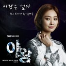 """Queen of Ambition"" - South Korean Movie Cover (xs thumbnail)"