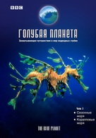 """The Blue Planet"" - Russian DVD cover (xs thumbnail)"