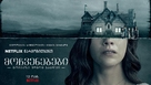 """The Haunting of Hill House"" - Georgian Movie Poster (xs thumbnail)"