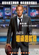 Draft Day - Hong Kong Movie Poster (xs thumbnail)