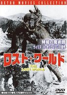 The Lost World - Japanese DVD movie cover (xs thumbnail)