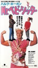 Mr. Nanny - Japanese Movie Cover (xs thumbnail)