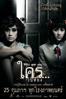 Krai... Nai Hong - Thai Movie Poster (xs thumbnail)