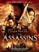 Tong que tai - Movie Poster (xs thumbnail)