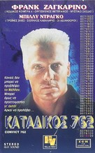 Convict 762 - Greek VHS movie cover (xs thumbnail)