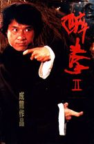 Drunken Master 2 - Chinese Movie Poster (xs thumbnail)