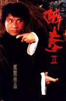 Drunken Master 2 - Chinese Movie Poster (xs thumbnail)