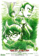 Meitantei Conan: Suiheisenjyou no sutorateeji - Japanese Movie Poster (xs thumbnail)