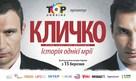 Klitschko - Ukrainian Movie Poster (xs thumbnail)