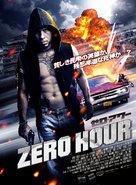 La hora cero - Japanese Movie Cover (xs thumbnail)