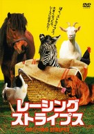Racing Stripes - Japanese Movie Cover (xs thumbnail)