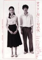 Orion-za kara no shôtaijô - Japanese Movie Poster (xs thumbnail)