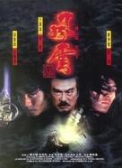 Fung wan: Hung ba tin ha - Chinese Movie Poster (xs thumbnail)