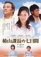 Tsubakiyama kachô no nanoka-kan - Japanese Movie Poster (xs thumbnail)