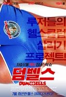 Dumbbells - South Korean Movie Poster (xs thumbnail)