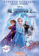 Frozen II - Hong Kong Movie Poster (xs thumbnail)