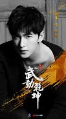 """""""Martial Universe"""" - Chinese Movie Poster (xs thumbnail)"""
